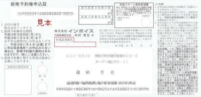 invoice_stockoption2.JPG