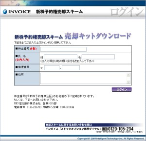 invoice_baikyaku01(s).jpg