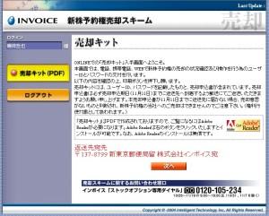 invoice_baikyaku1(s).jpg