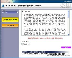 invoice_baikyaku2(s).jpg