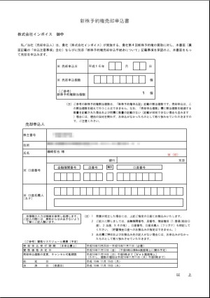 invoice_baikyaku_moshikomi(s).jpg