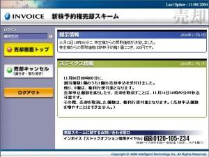 invoice_baikyaku_B2(s).jpg