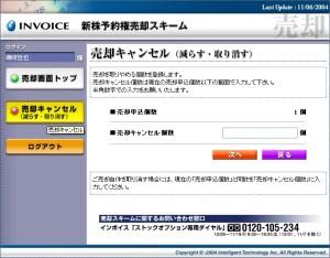 invoice_baikyaku_B3(s).jpg