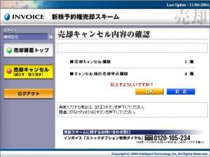 invoice_baikyaku_B4(s).jpg