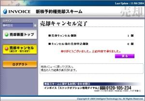 invoice_baikyaku_B5(s).jpg