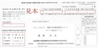 invoice_koshi1(s).JPG