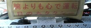 hinomaru_taxi(s).jpg