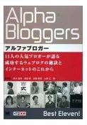 alpha_blogger.JPG