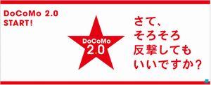 docomo2.jpg